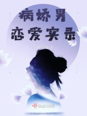 病娇男恋爱实录