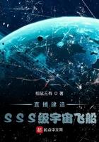 直播建造SSS级宇宙飞船