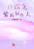 日娱之紫坂制作人